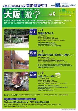 大阪まち遊学2009