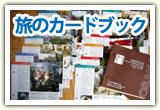 旅のカードブック