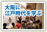 大阪に江戸時代を学ぶ