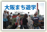 大阪まち遊学
